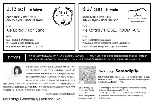 WEB_KieKatagi_NuiLen_LiveFlyer_ura