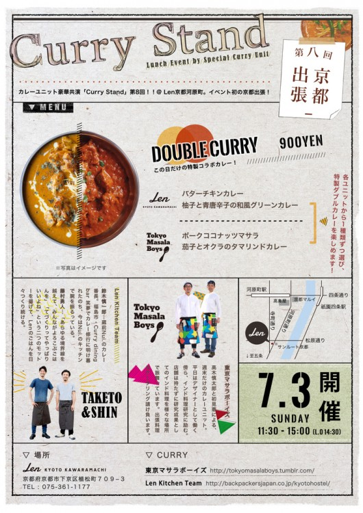currystand160612_1024