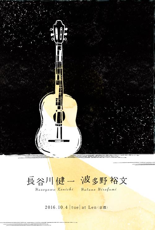 1004_長谷川健一_omote