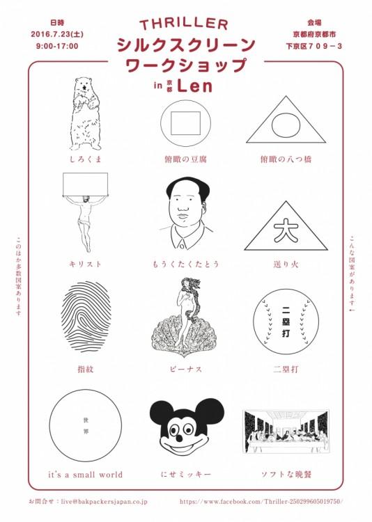 Len.WS20160723_ol-2