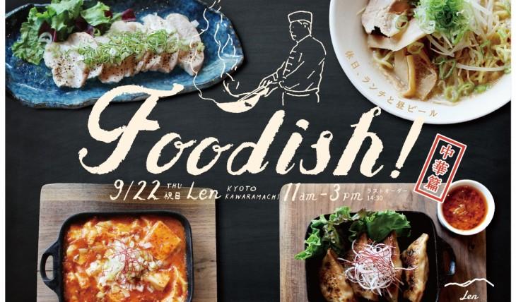 foodish_0922