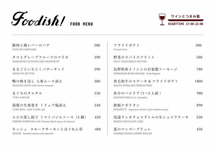 foodish_menu170813-01