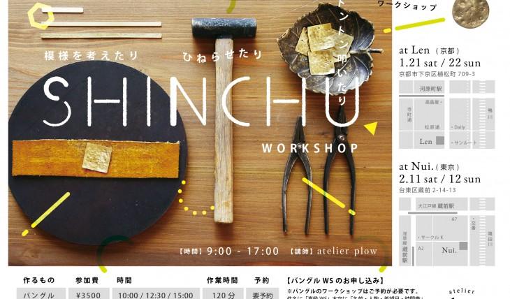 shinchu_2017