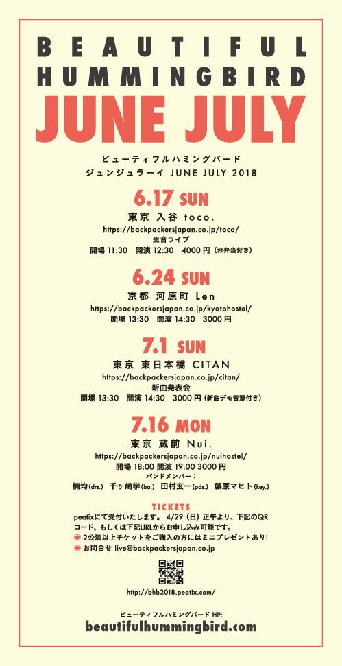 J&J2018 flyer_fix