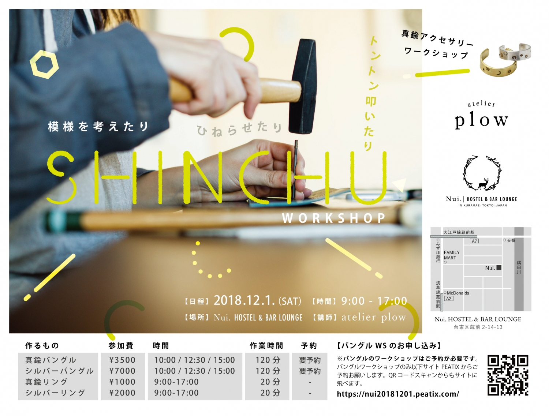 shinchu181111-01