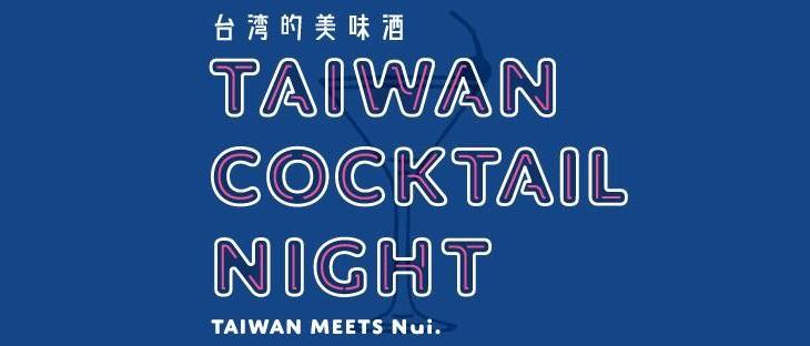 TAIWAN COCKTAIL NIGHT
