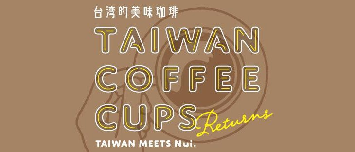 TAIWAN COFFEE CUPS RETURNS